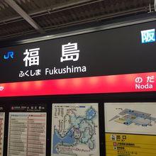 福島駅 (大阪府)