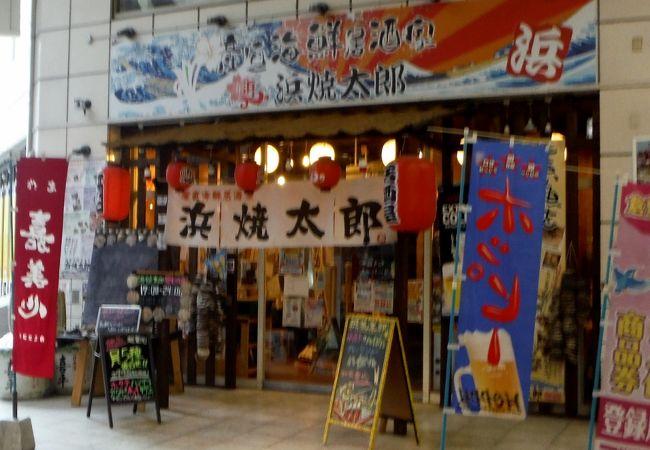 浜焼太郎倉敷店