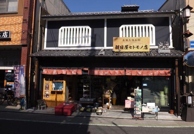 朝日屋セトモノ店