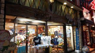 琉球の里 国際通り店