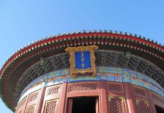 円い建物が特徴。