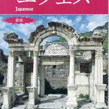 入口にて日本語のガイドブックを購入の事