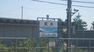 津軽半島の玄関口