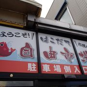 函館自由市場でございます