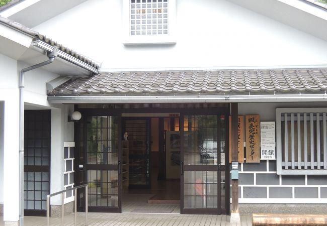 蝦夷穴歴史センター