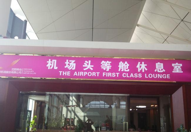 瀋陽桃仙国際空港 FIRST CLASS LOUNGE