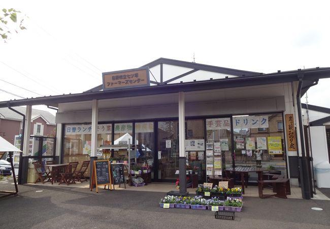 日野市立七つ塚ファーマーズセンター