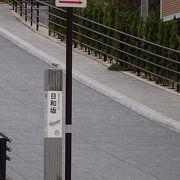 日和坂でございます
