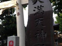 溝の口・武蔵小杉のツアー