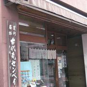 伝統的な和菓子屋