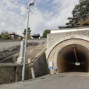 こんなところにトンネル?
