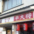 写真:餃子酒家 平大将 赤羽岩淵店