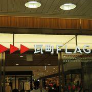 新しく生まれ変わった瓦町FLAG