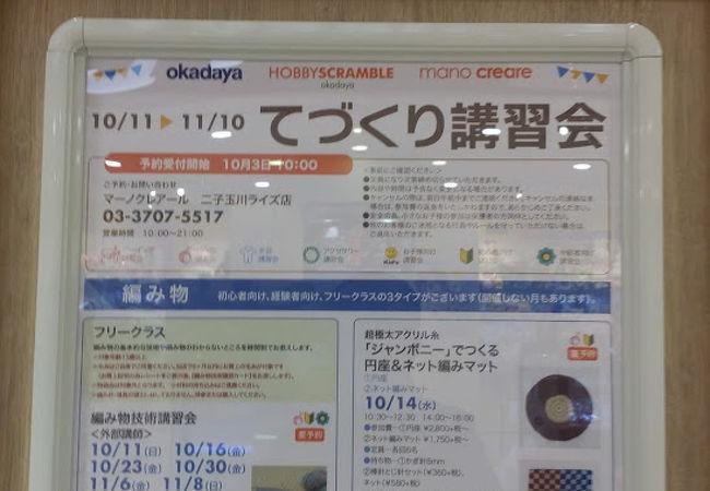 mano creare (二子玉川ライズ店)