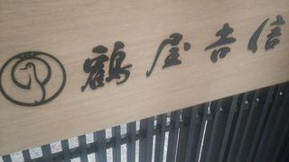 日本橋室町のコレド室町3の1F にあります