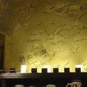 壁のサインで有名です