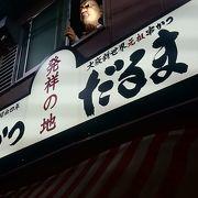 通天閣:元祖、串カツに行った、食べた