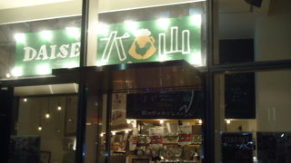 Beer & Chicken 大山