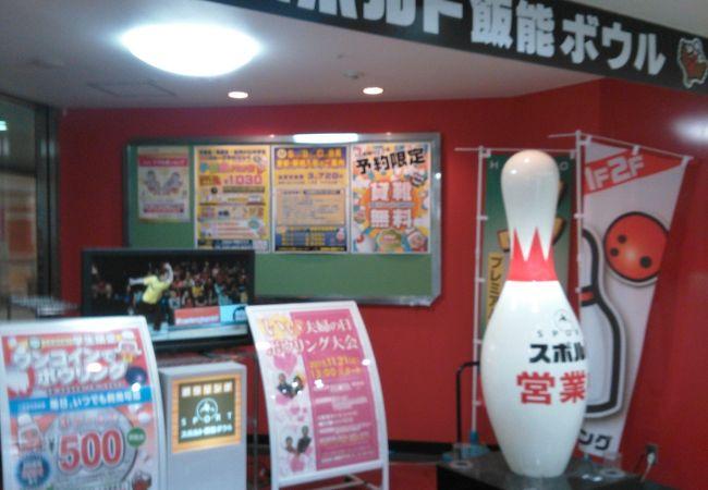 飯能駅のボウリング場