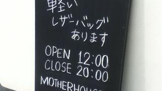 マザーハウス (東銀座店)