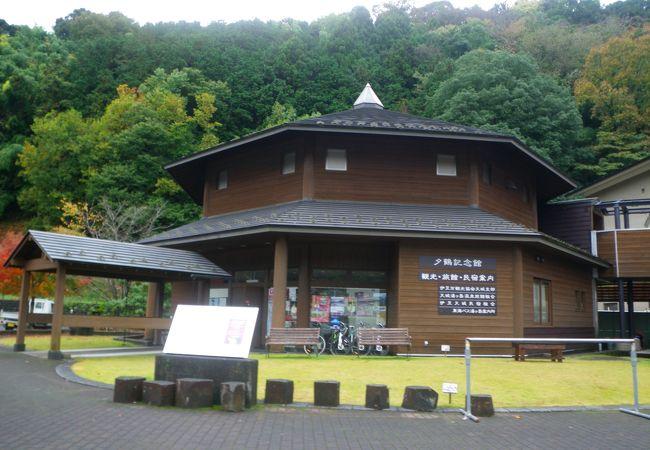 戯曲「夕鶴」に関連した資料館
