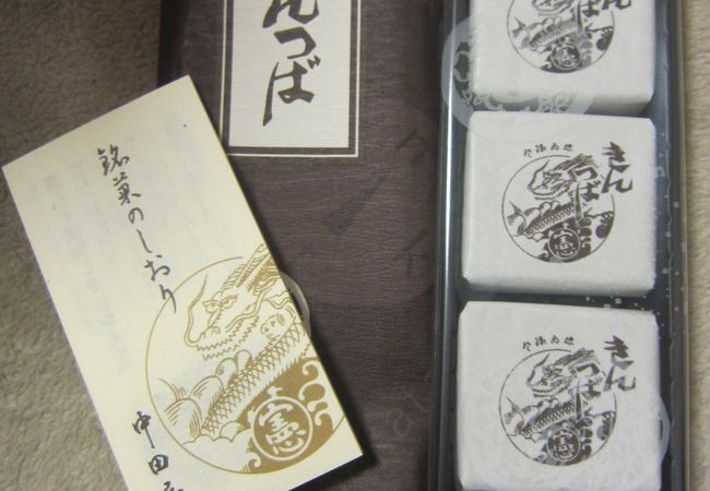 金沢できんつばが有名な中田屋・めいてつエムザ店