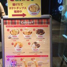 カルビープラス 東京ソラマチ店