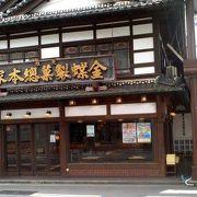 大垣駅前にある和菓子の老舗です