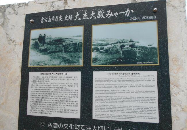15世紀に建造の宮古島首長の巨石墓。