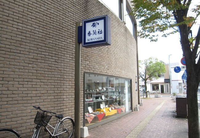 香蘭社 (佐賀 呉服元町店ショールーム)