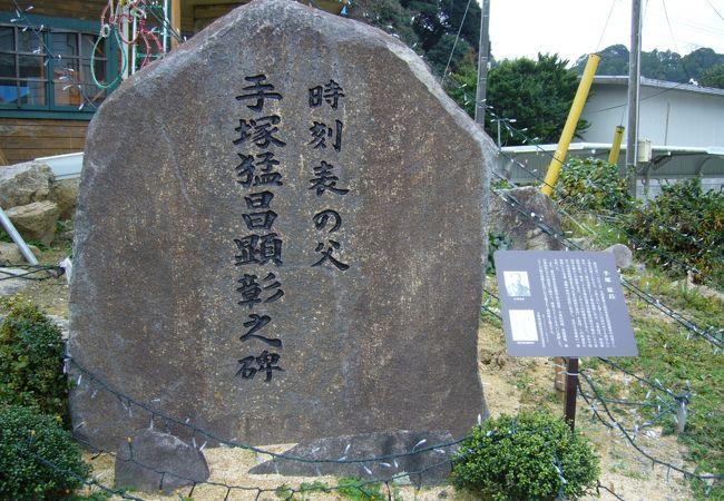 萩市めぐり 須佐駅前 時刻表の父、手塚昌顕碑