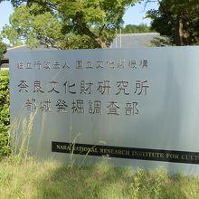藤原宮跡資料室 (奈良文化財研究所 都城発掘調査部)