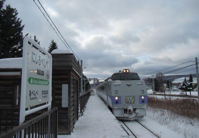西留辺蘂駅