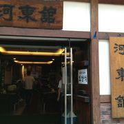 コムタンという韓国郷土料理のお店