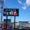 写真:國丸 南国店