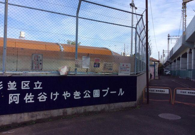 阿佐谷けやき公園プール