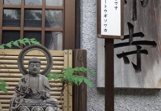 宇奈月温泉の守り本尊。