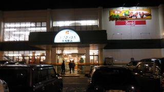 西川食品 コープさっぽろ富良野店