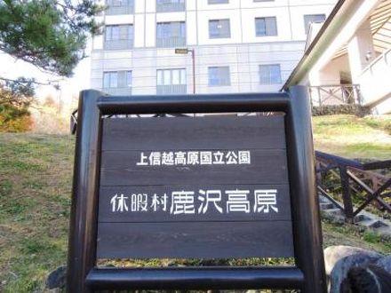 休暇村 嬬恋鹿沢 写真