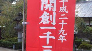 小松市にある真言宗の古刹です
