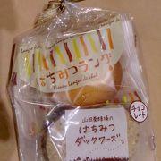 山田養蜂場 天満屋ショップ