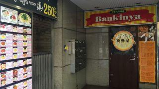 BANKINYA 昭和通り口店