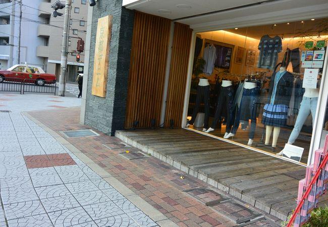 京都駅近くにあります。