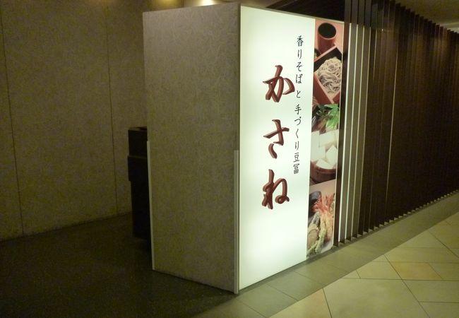 蕎麦と豆腐のランチ
