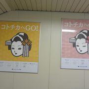 京都地下鉄京都駅