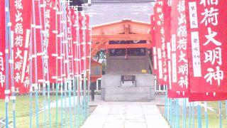 堀出稲荷神社