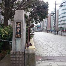 亀島川を渡る永代通りの橋