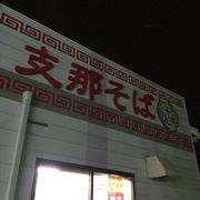 ここでは、徳島らーめんをリーズナブルな価格にて食べる事のできるそんなお店です。