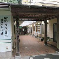 室戸岬 最御崎寺 へんろセンター 写真