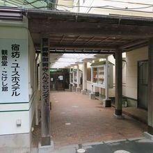 室戸岬 最御崎寺 へんろセンター